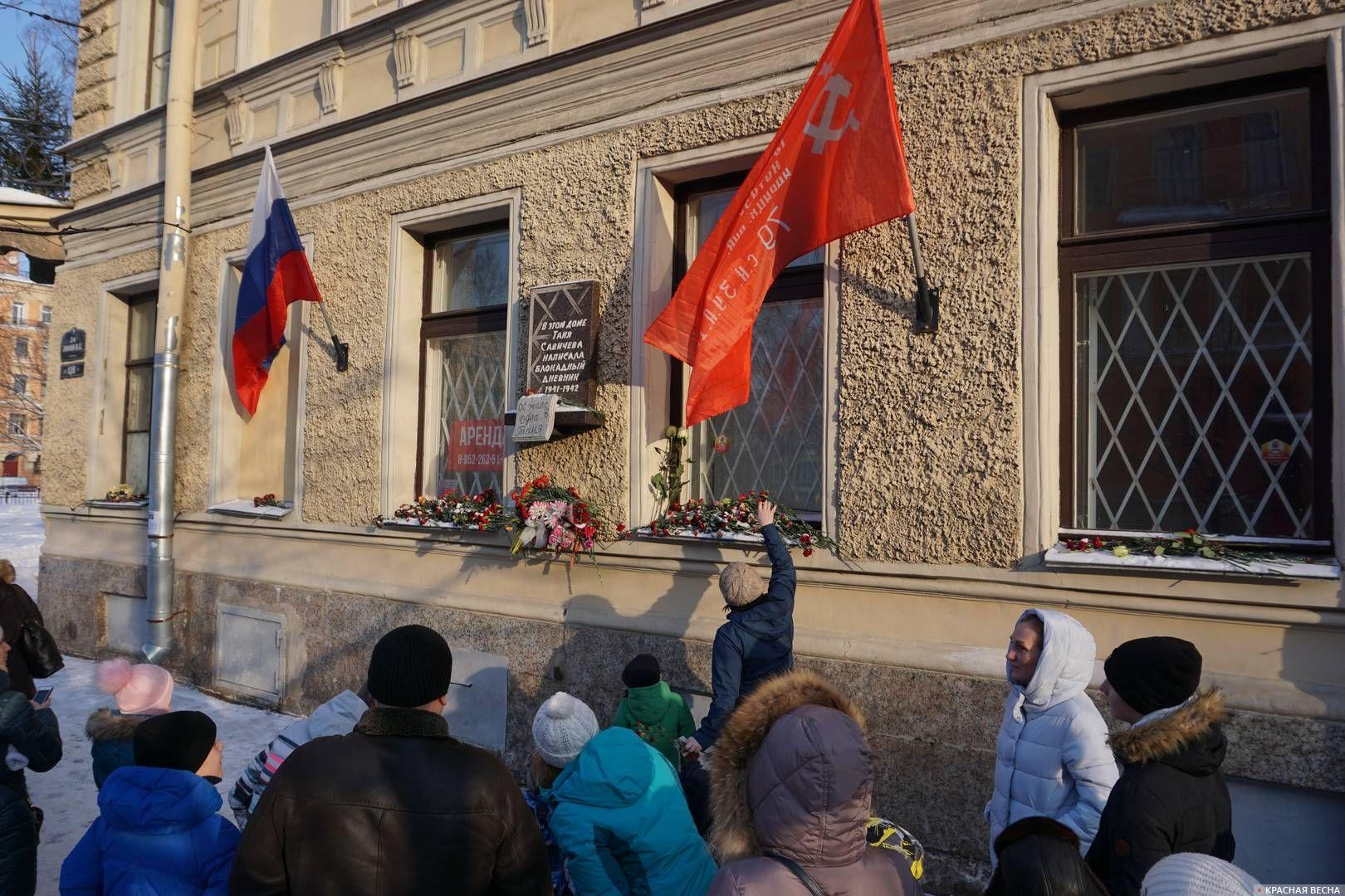 У мемориальной доски памяти Тани Савичевой. 27.01.2019