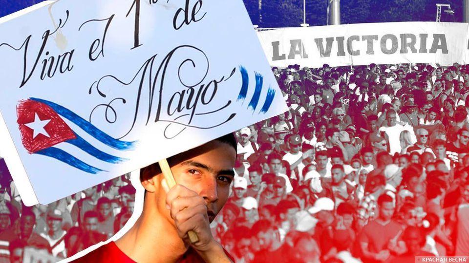 1 мая на Кубе