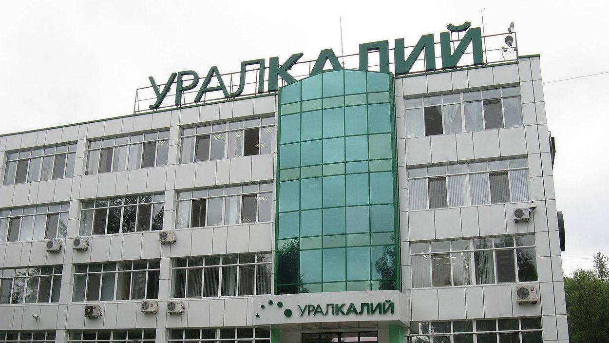 Центральный офис «Уралкалий». Березники