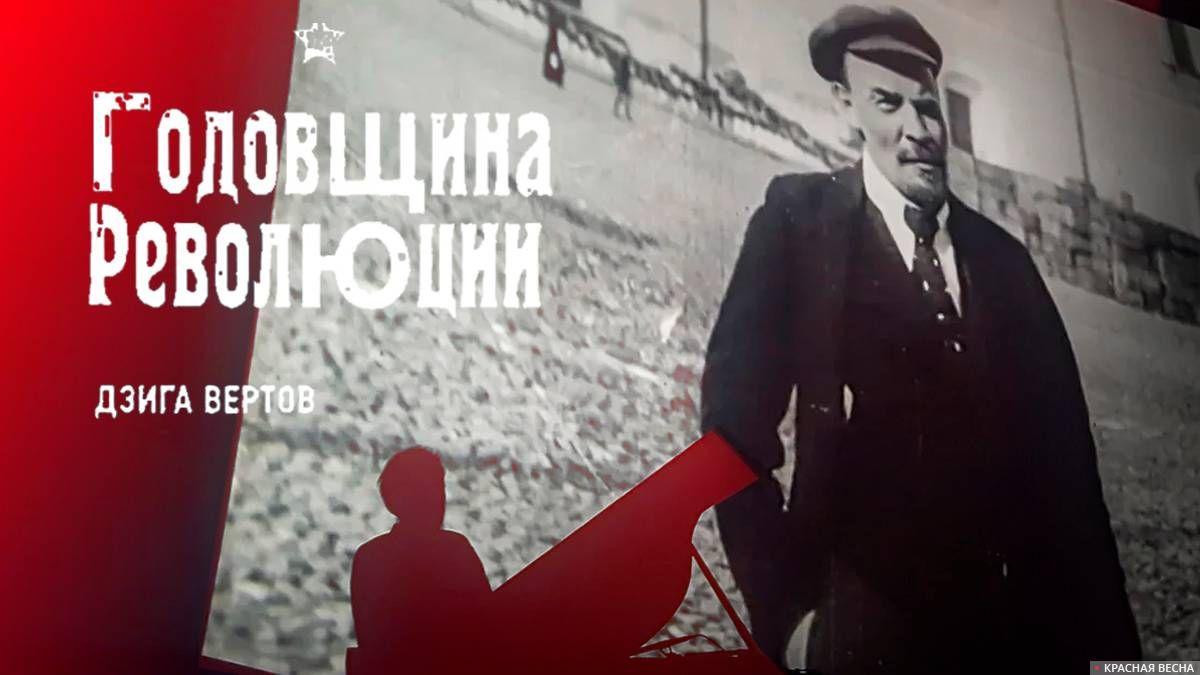 Посмотреться в «Годовщину революции» Вертова, как в столетнее кинозеркало