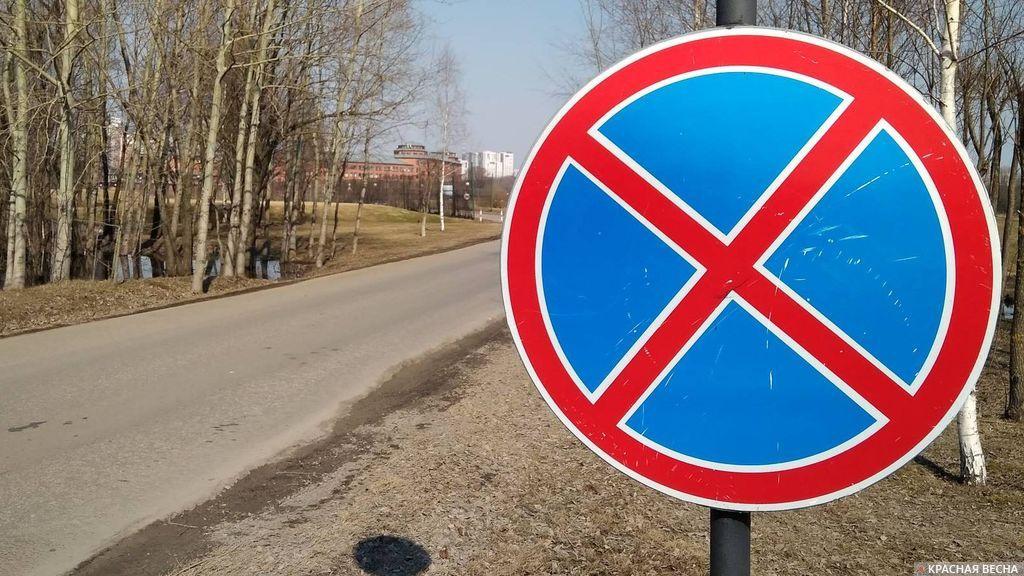 Остановка запрещена