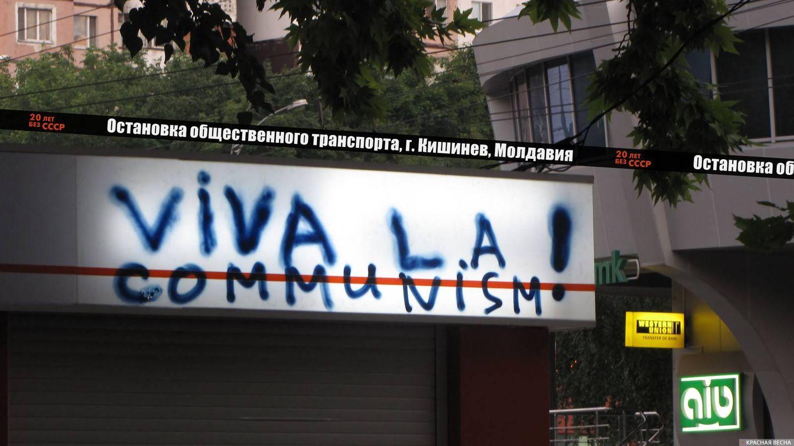лет без СССР надпись вива коммунизм на остановке Кишинёв Молдавия