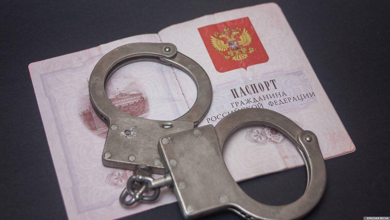 Наручники браслеты арест задержание паспорт