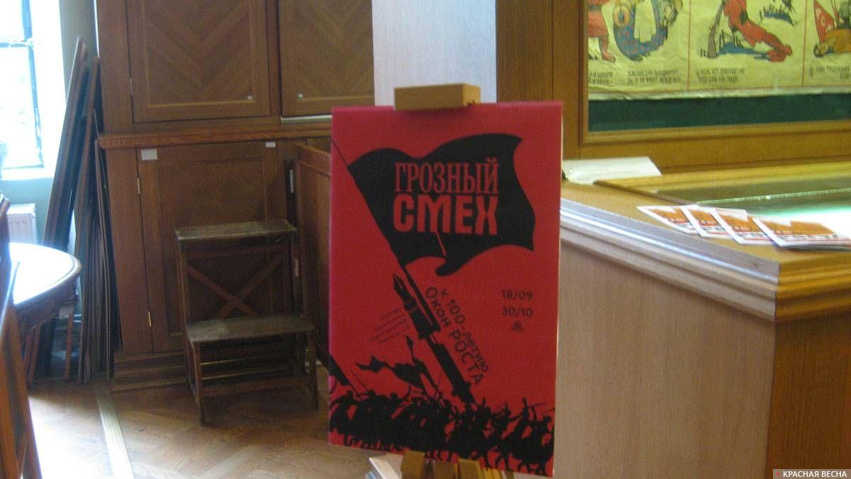 Выставка в Российской национальной библиотеке «Грозный смех»