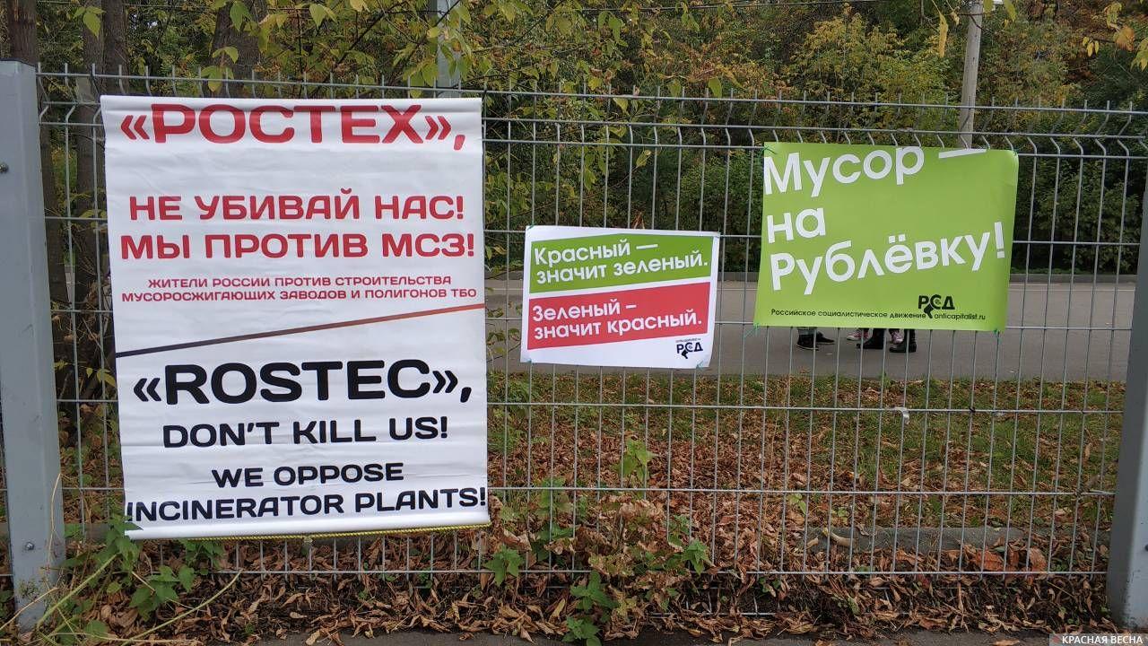 Корпорация «Ростех» является подрядчиком строительства мусоросжигательных заводов.