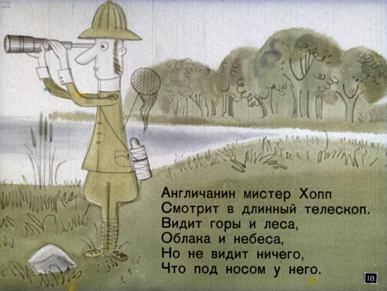 ...Но не видет ничего, что под носом у него. Цитата из диафильма «Плих и Плюх», СССР 1970г