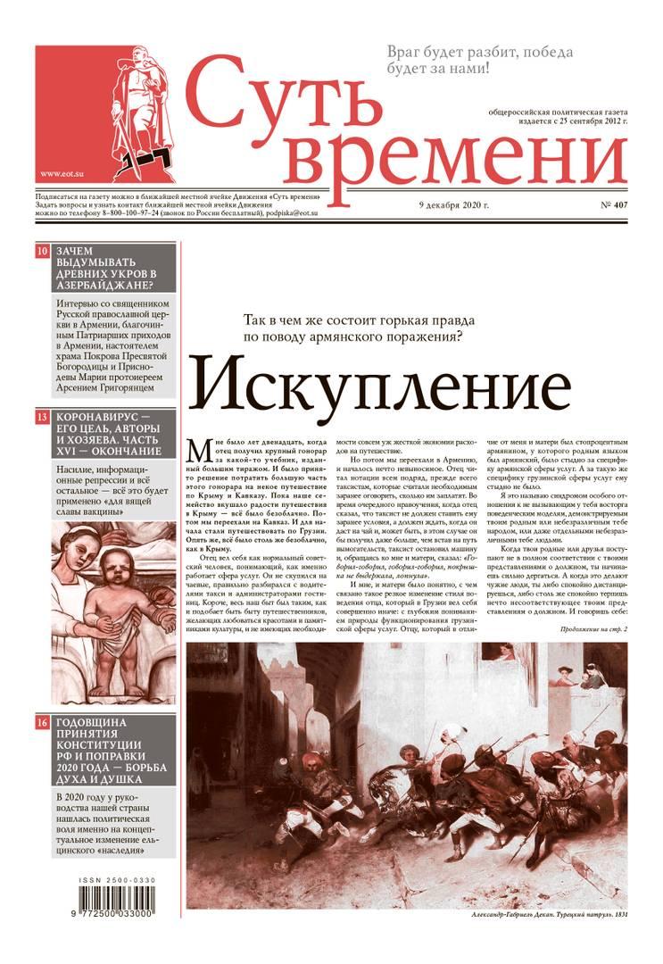 407-й номер газеты «Суть времени»