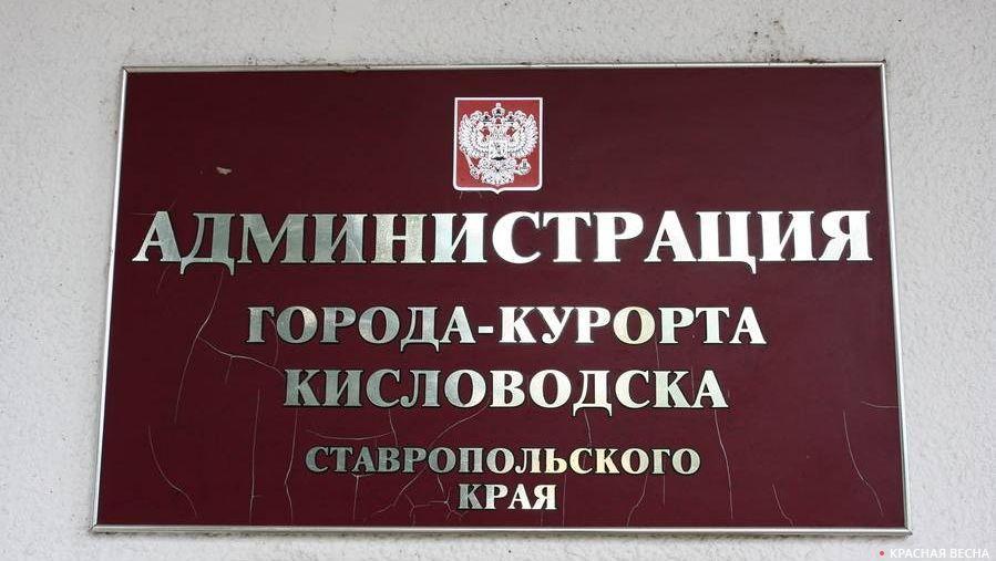 Администрация города Кисловодска