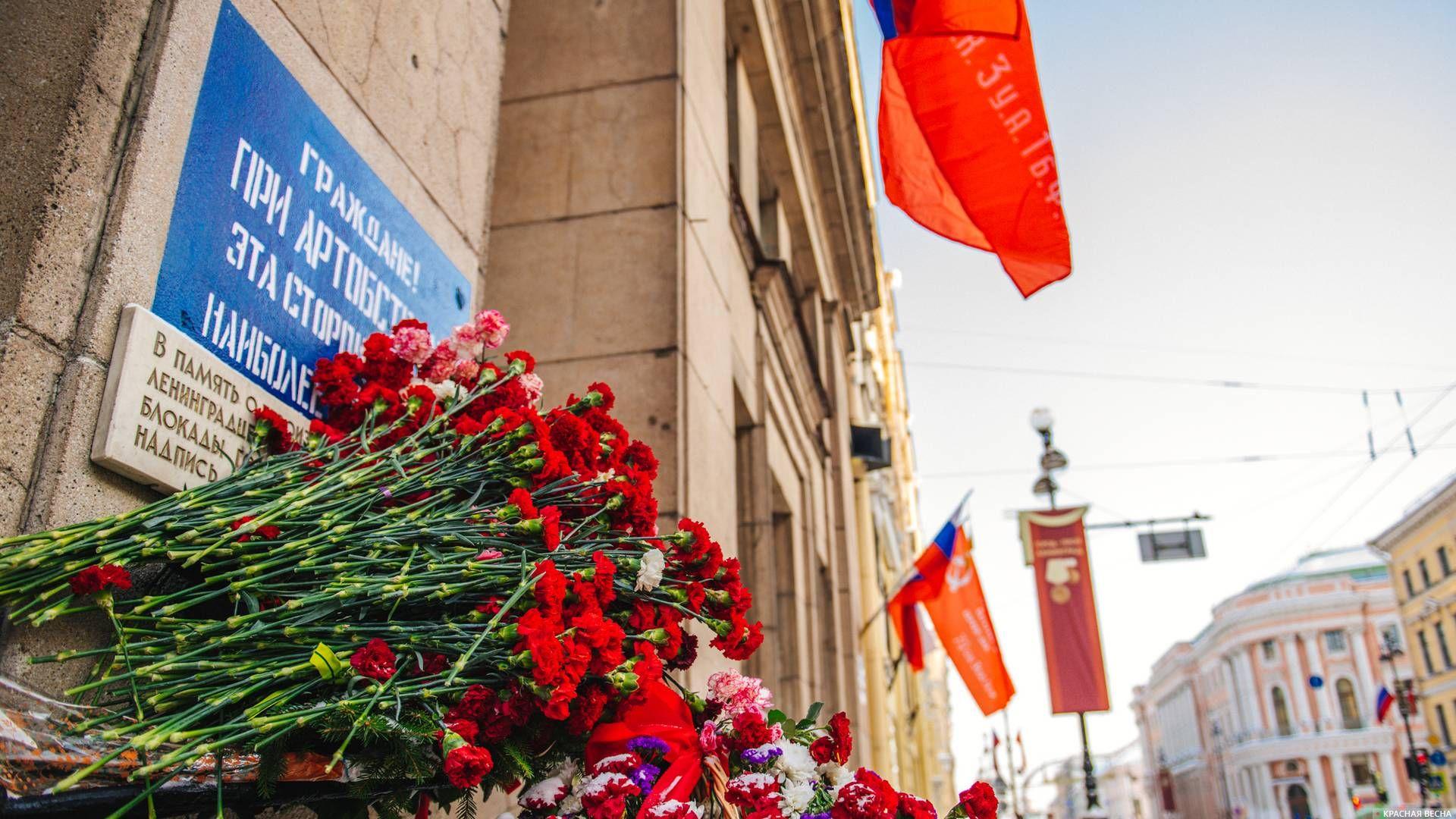 Цветы у памятной доски на Невском проспекте. Санкт-Петербург. 27.01.2019