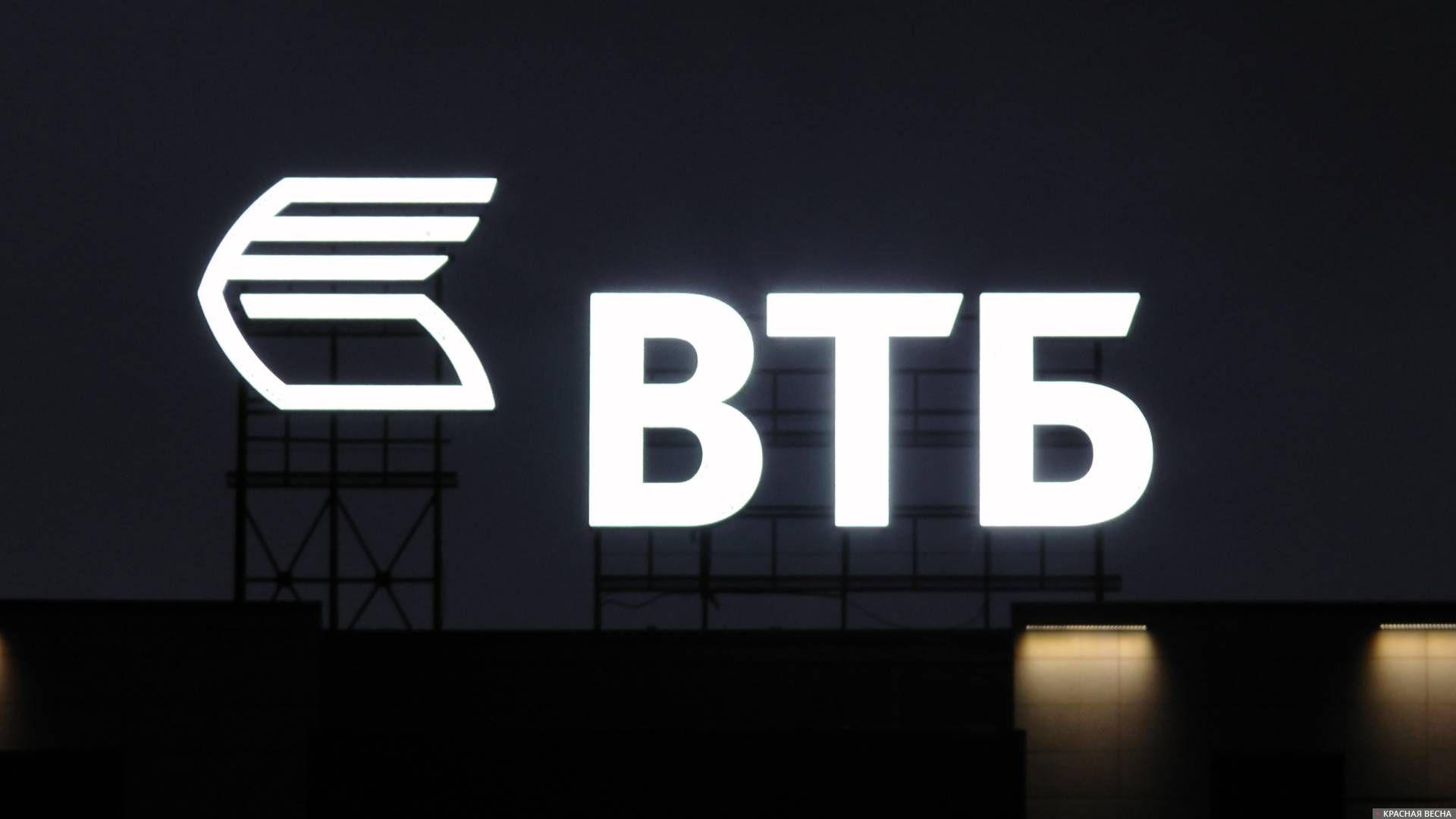ВТБ. Банк