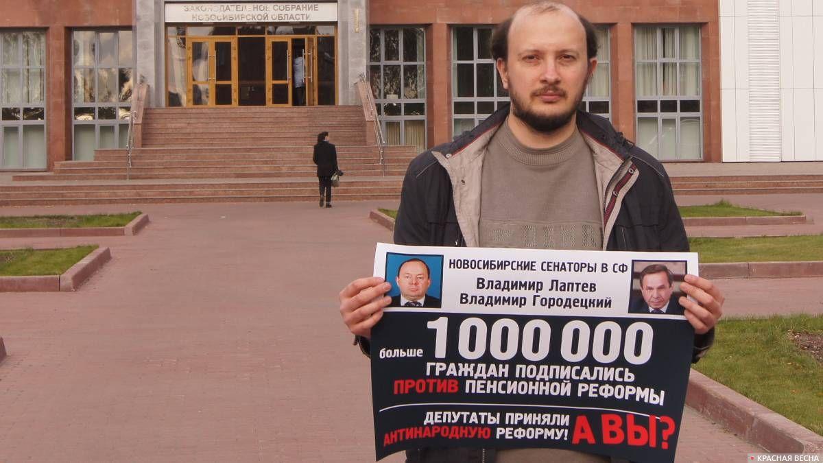 Пикет перед приемной члена Совета Федерации от Новосибирской области В. Лаптева, 02.10.2018