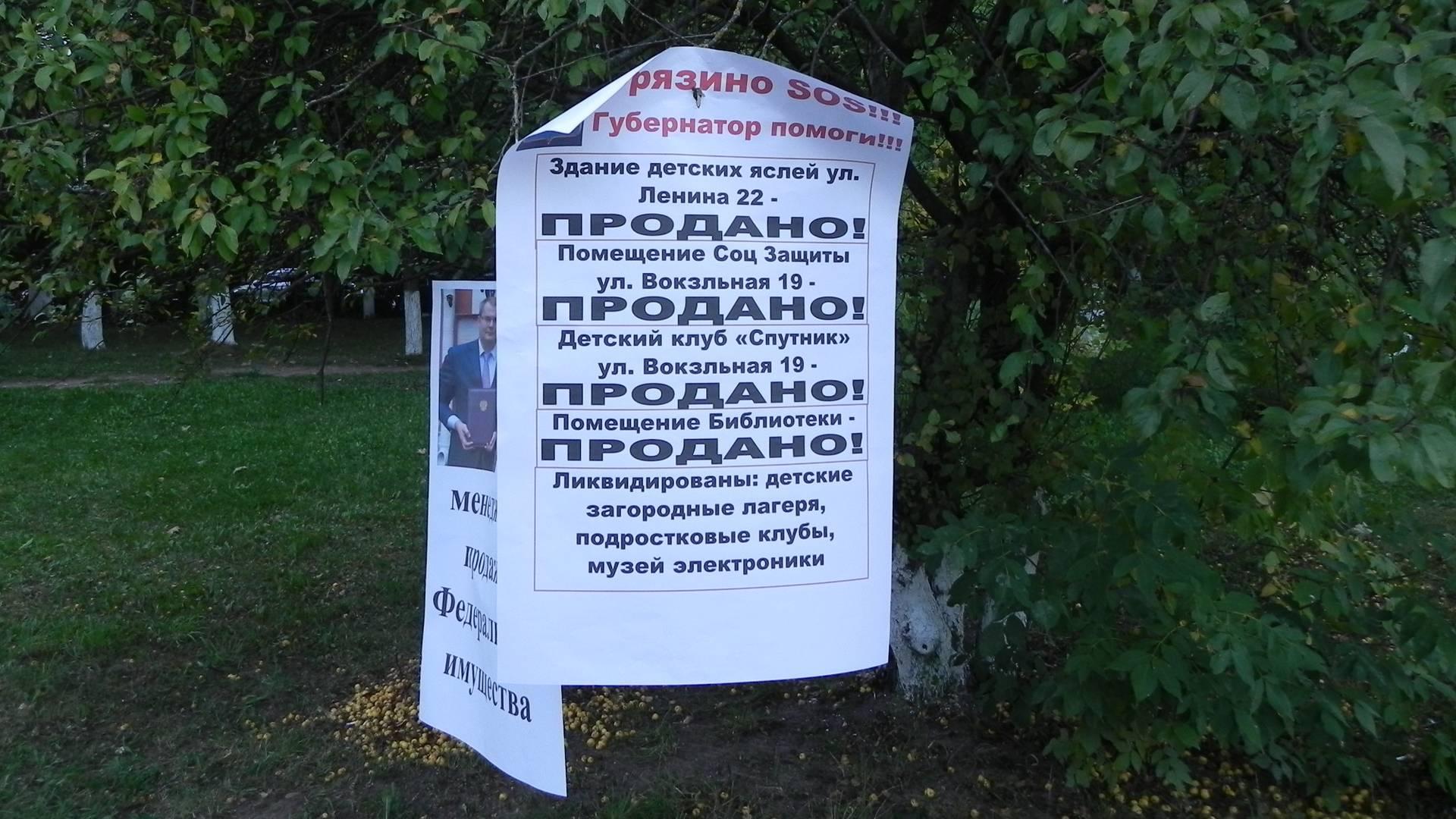 Плакат митинга в защиту библиотеки во Фрязино