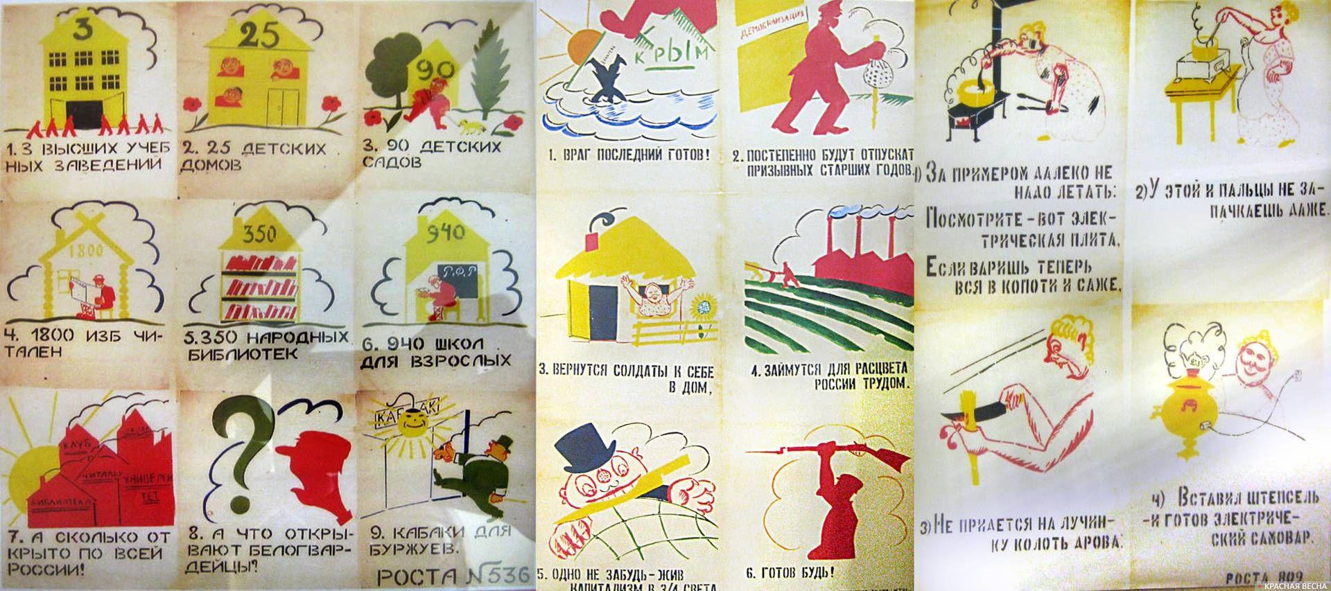 Копии выпусков «Окна РОСТА» №№536, 783, 809