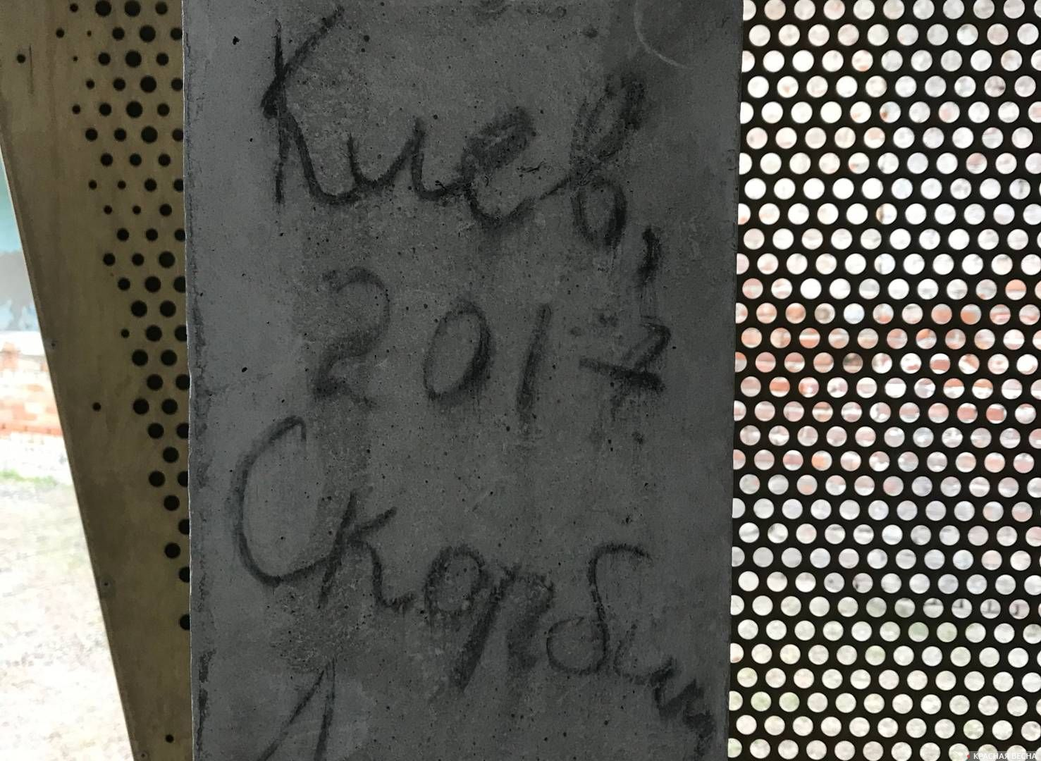 Надпись в спортивном зале школы №1 Беслана