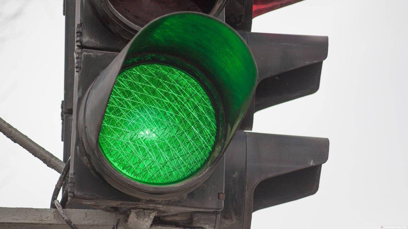 Светофор. Зеленый свет