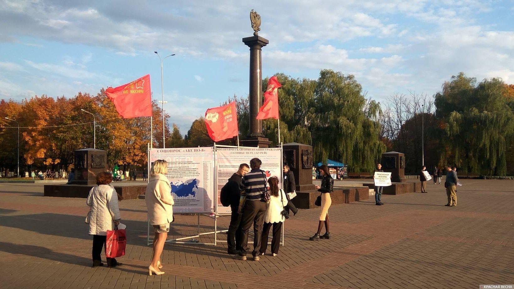 Выставка с результатами опроса АКСИО-8 на пикете в Брянске