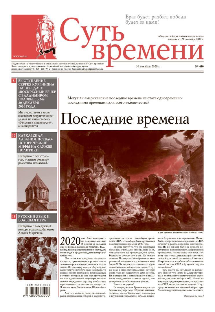 410-й номер газеты «Суть времени»