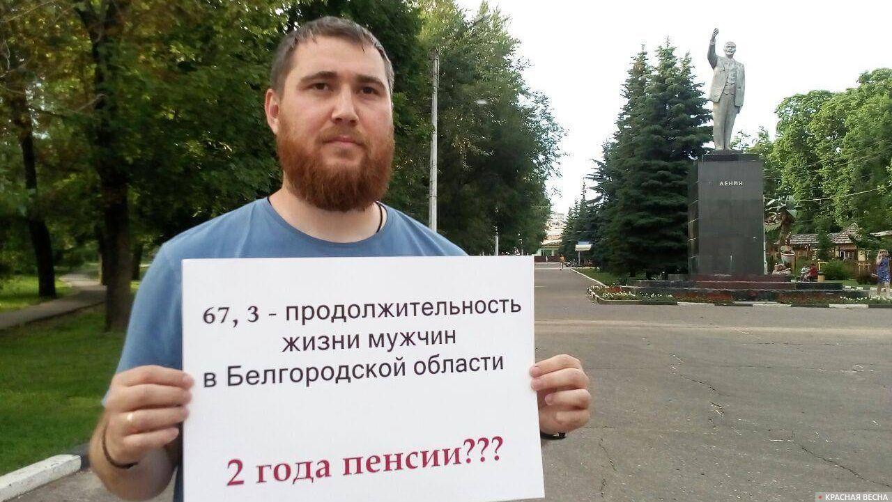 Одиночный пикет против пенсионной реформы. г. Белгород