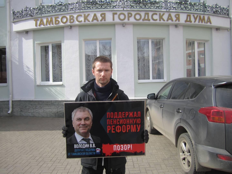 Одиночный пикет в Тамбове, 3 апреля.