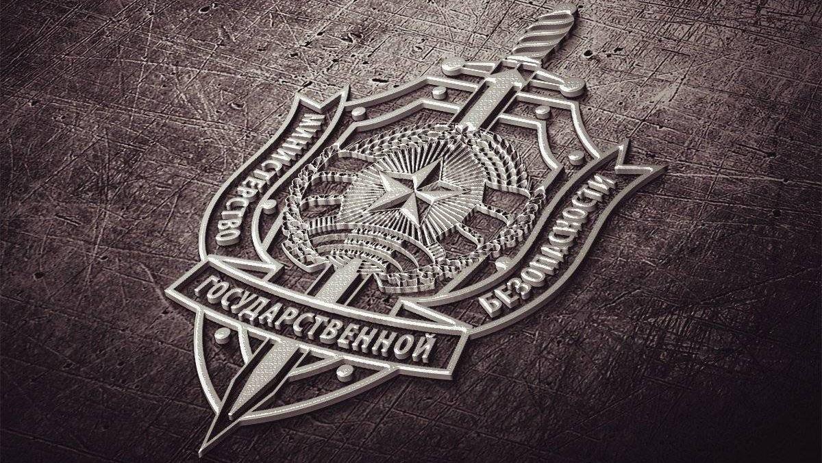 Логотип МГБ ЛНР