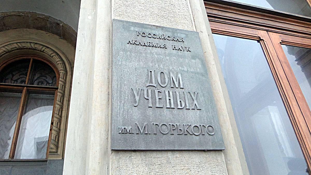 Дом ученых. Санкт-Петербург
