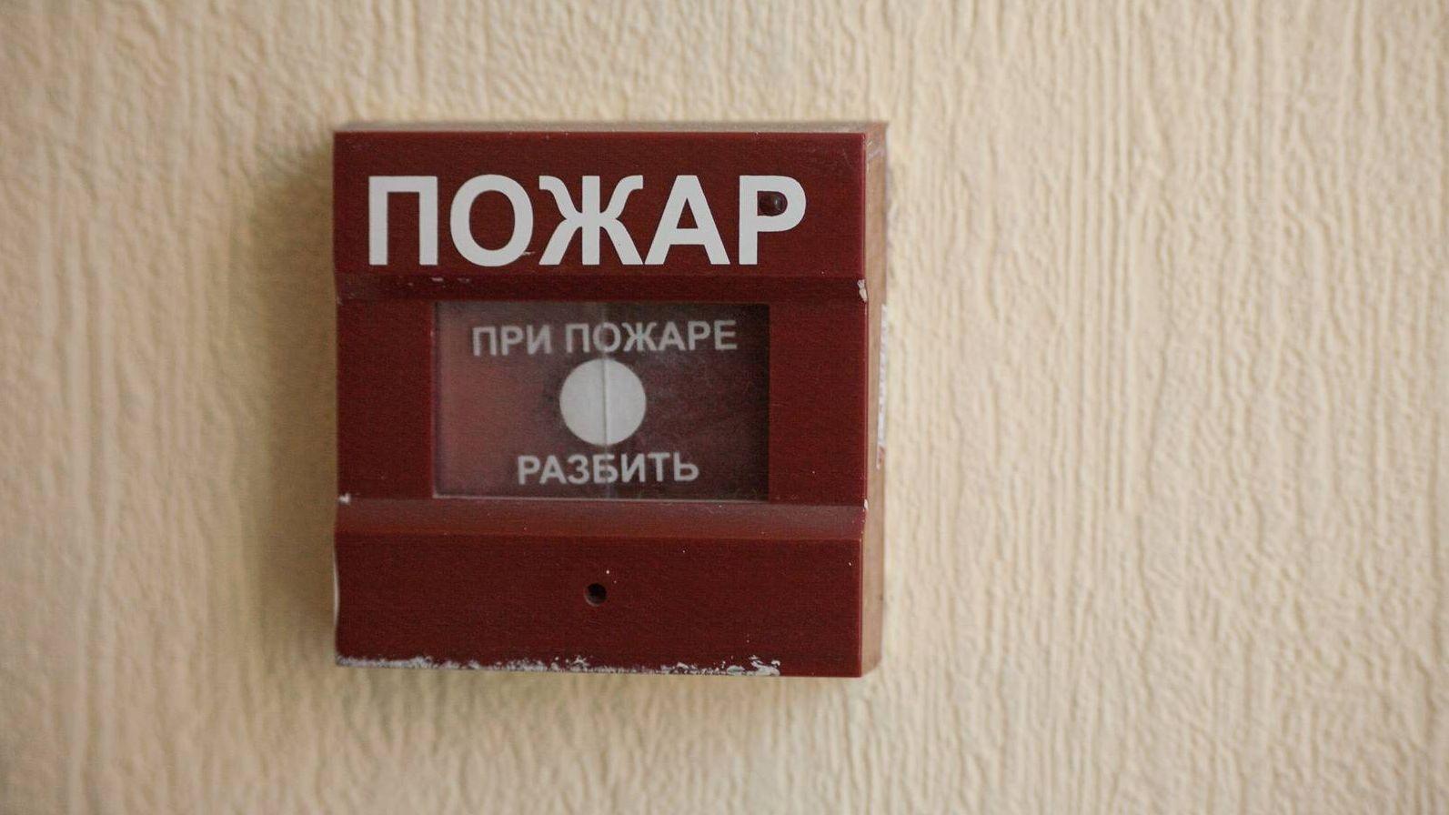 Пожар тревога кнопка