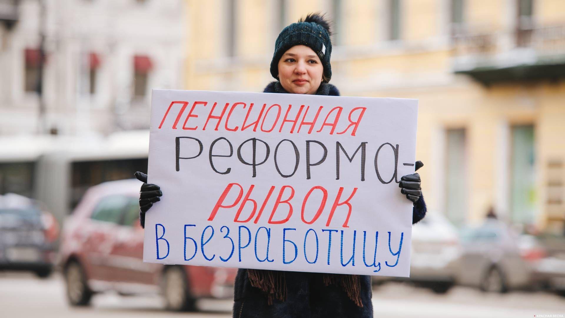 Пикеты на Невском против пенсионной реформы. Санкт-Петербург