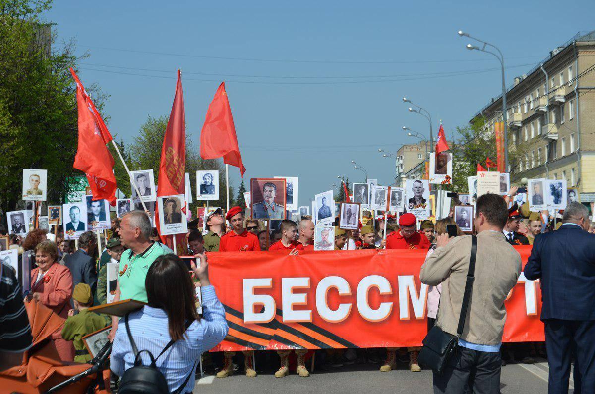 «Бессмертный полк» в Сергиевом Посаде Московской области