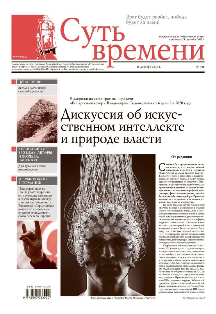 408-й номер газеты «Суть времени»
