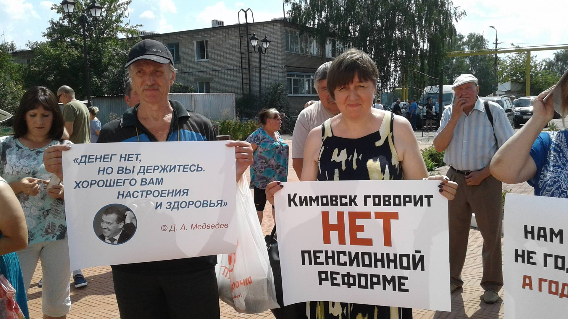 Кимовчане против пенсионной реформы
