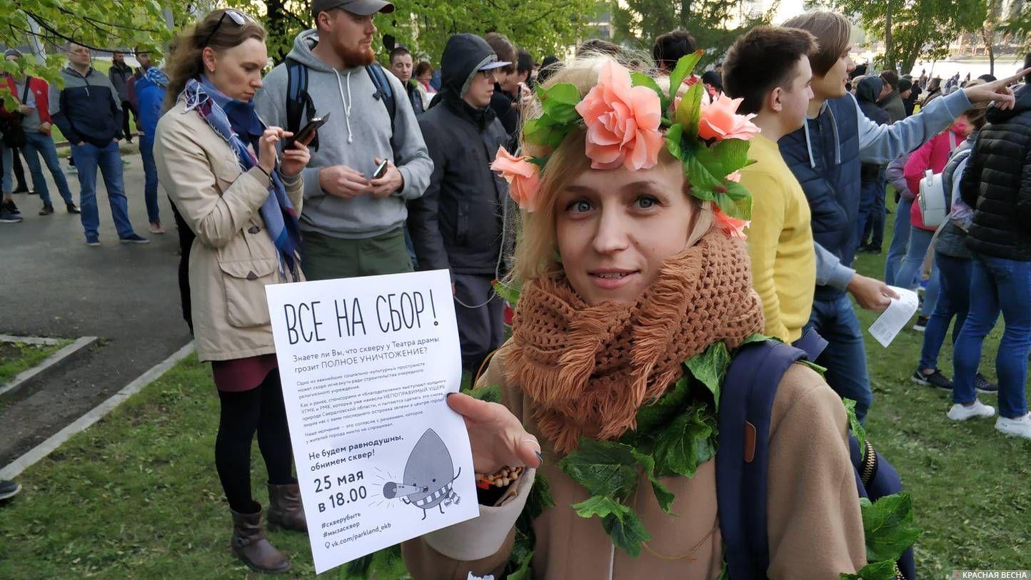 Протест в Екатеринбурге, май 2019 года