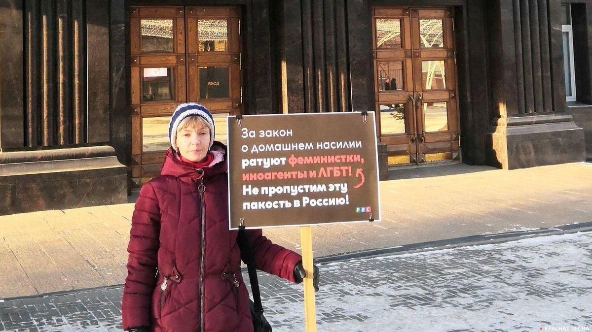 Пикет против закона о семейно-бытовом насилии в Челябинске