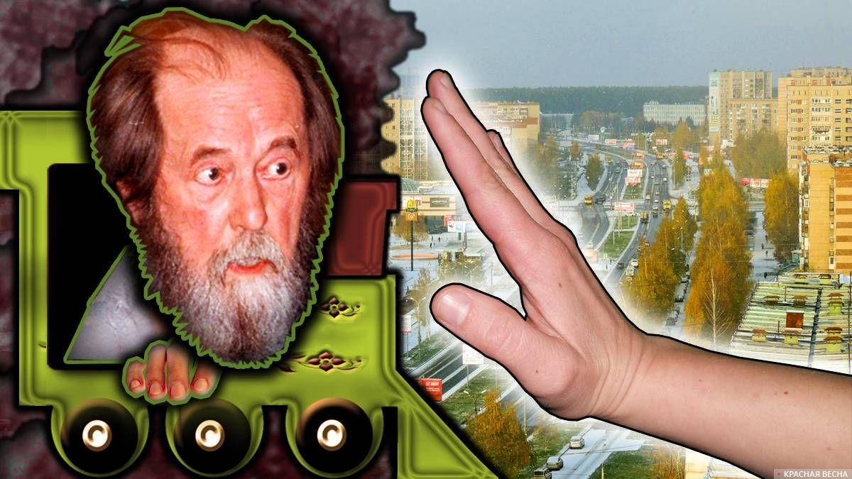 Народ против улицы Солженицына