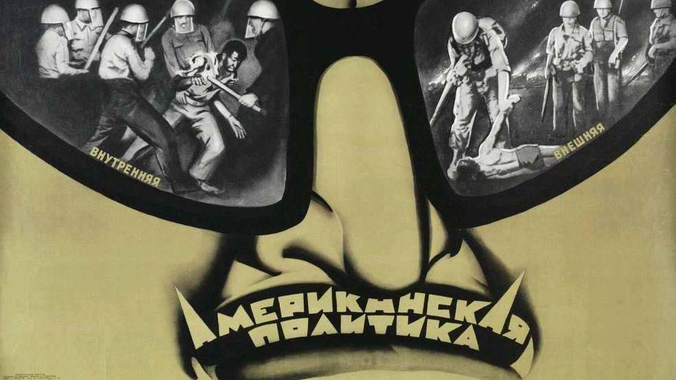 Советский плакат Американская политика. 1970