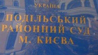 Подольский районный суд города Киева