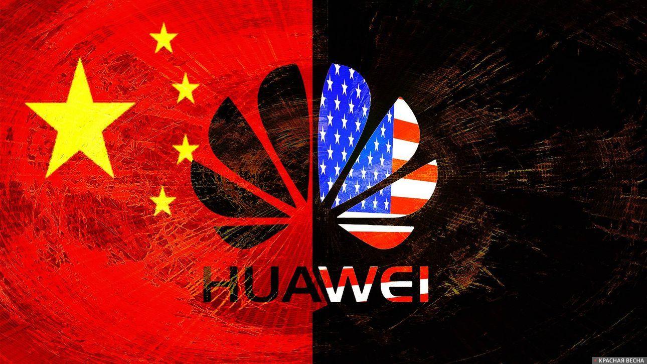 США против Хуавей