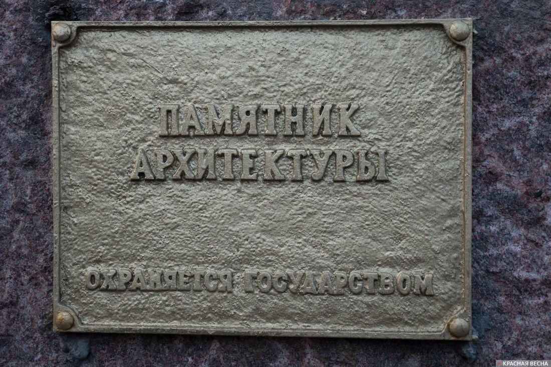 Табличка «Памятник архитектуры»