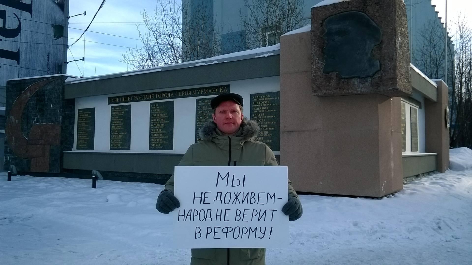 Пикет против пенсионной реформы в Мурманске