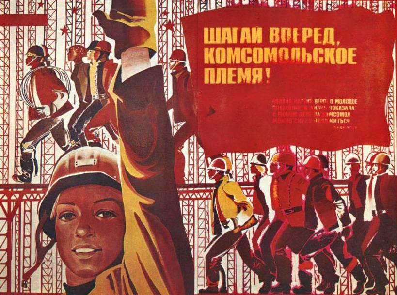 Советский плакат. Шагай вперед, комсомольское племя! 1970-е