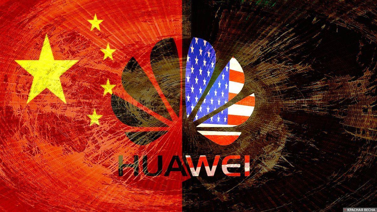 Хуавей против США