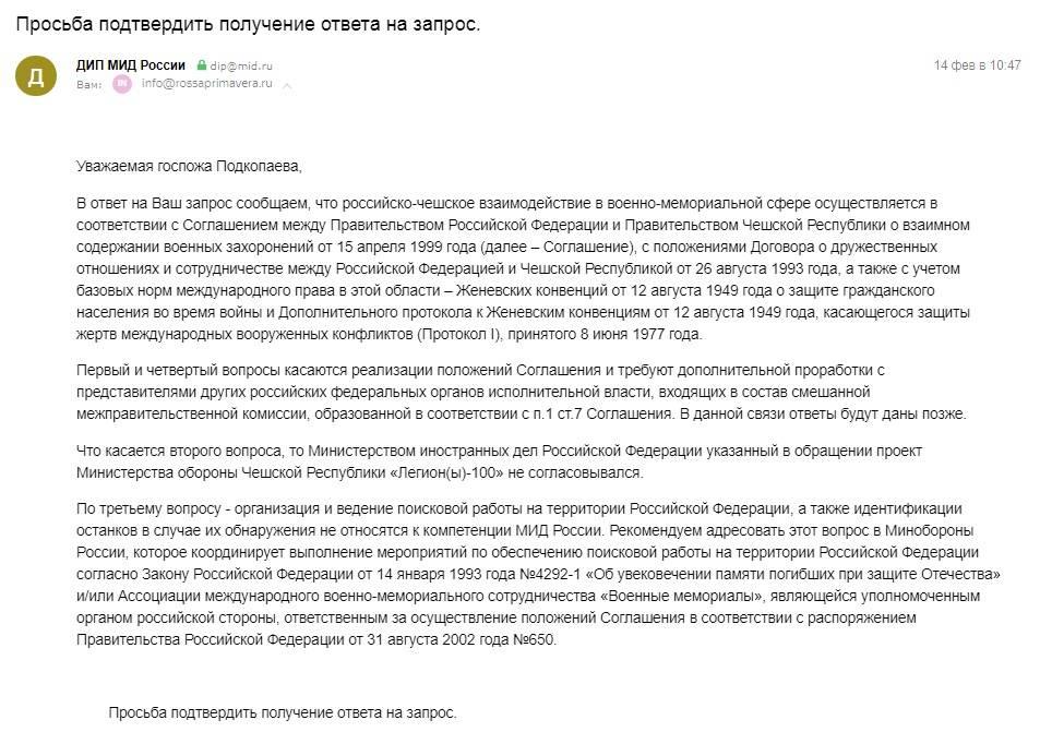 Ответ МИД РФ на официальный запрос ИА Красная Весна