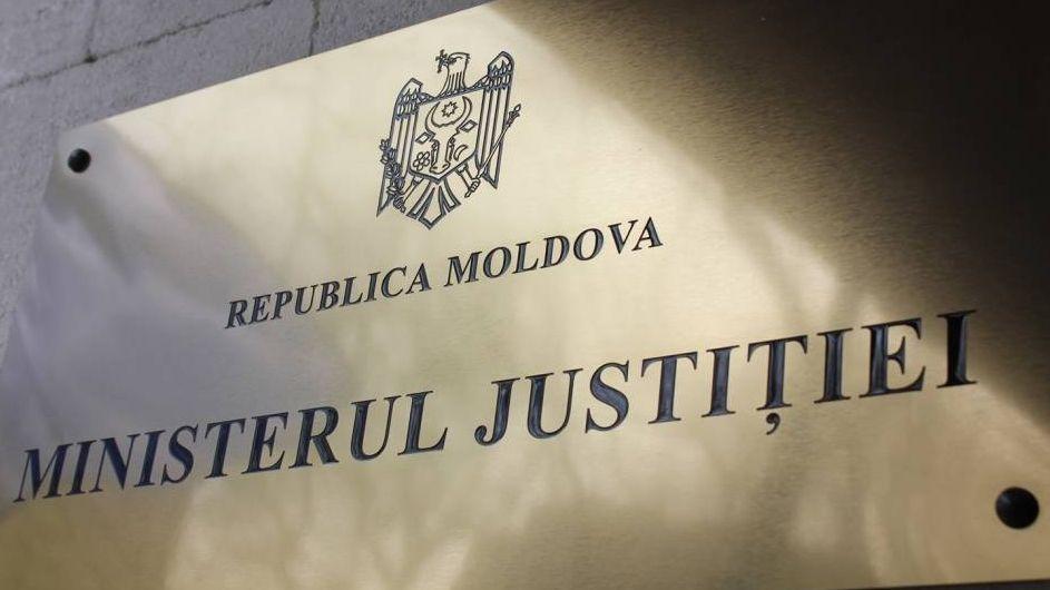 Министерство юстиции Молдавии