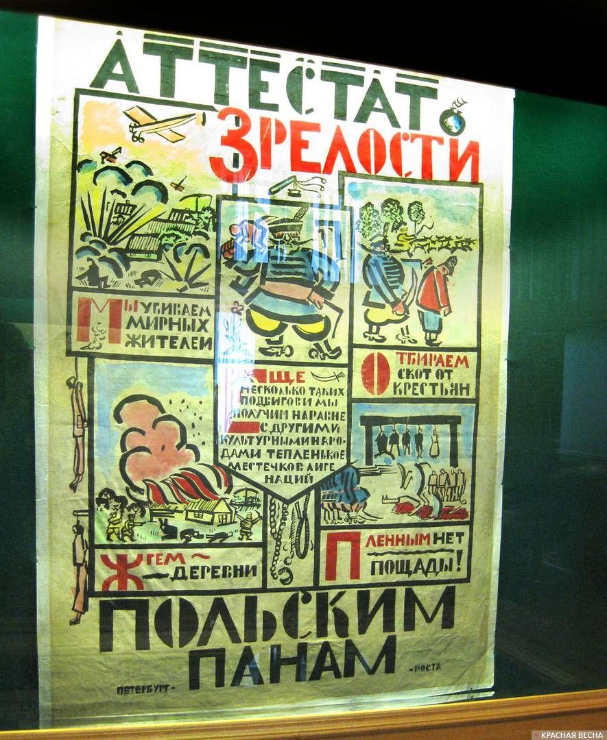 В.В.Лебедев. «Аттестат зрелости польским панам». Петроград, 1920