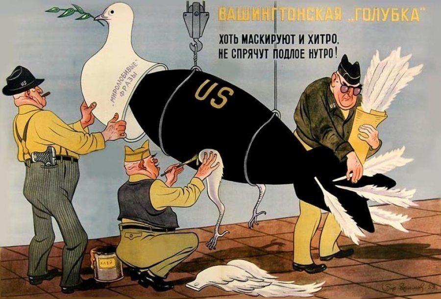 Ефимов Борис. Плакат