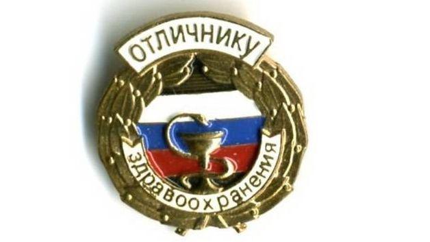 Почетный знак «Отличник здравоохранения»