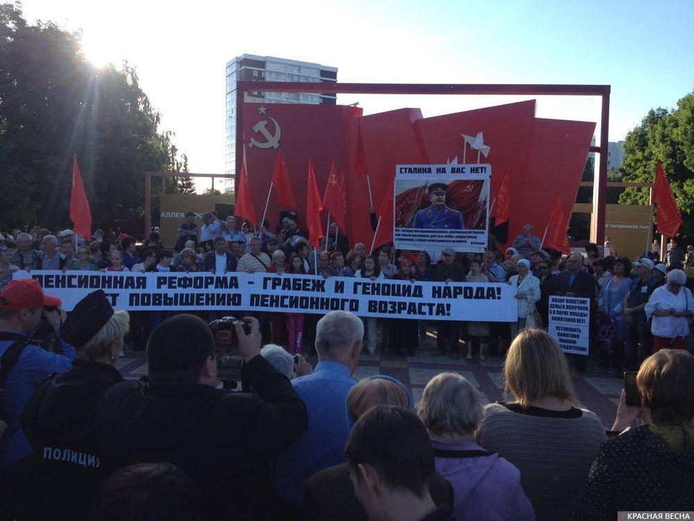 Массовый пикет против пенсионной реформы Набережные Челны