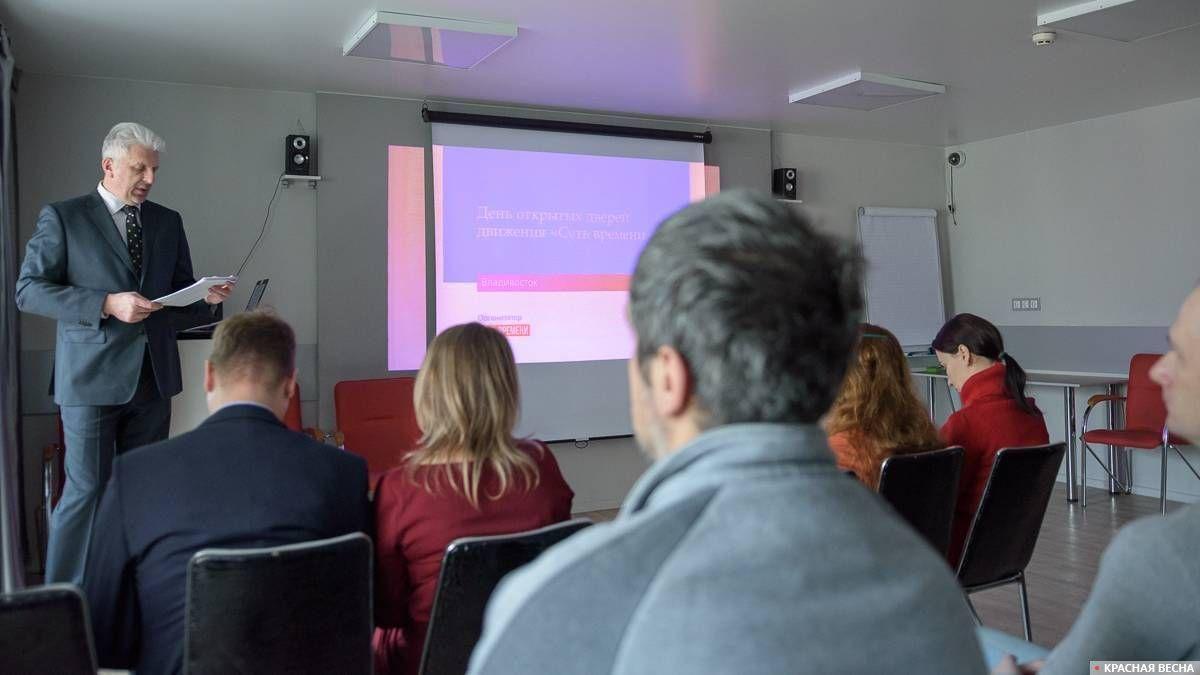 Конференция о последствиях пенсионной реформы. Владивосток