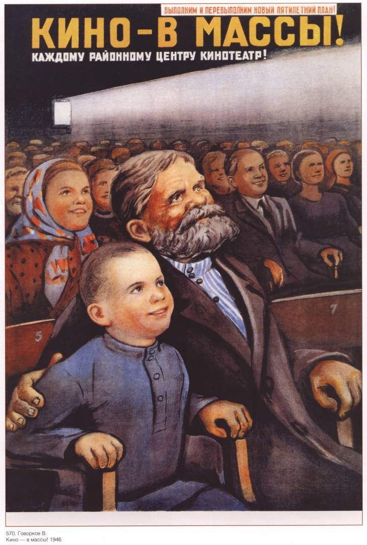 Советский плакат «Кино - в массы!»