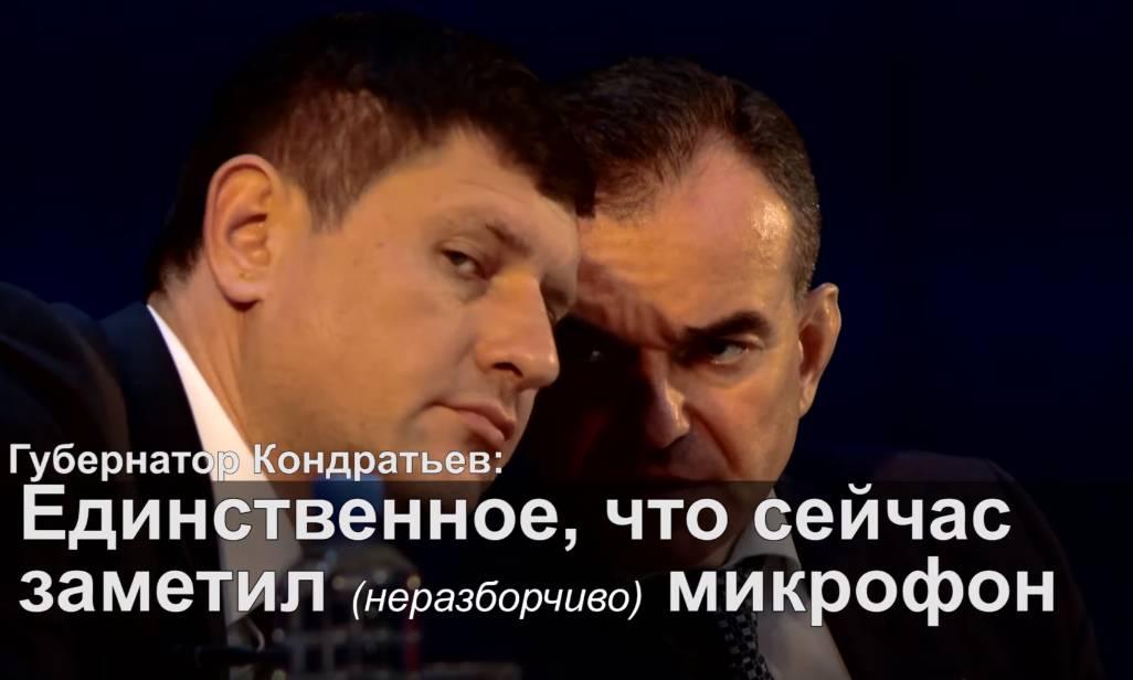 Вениамин Кондратьев и его первый заместитель Андрей Алексеенко