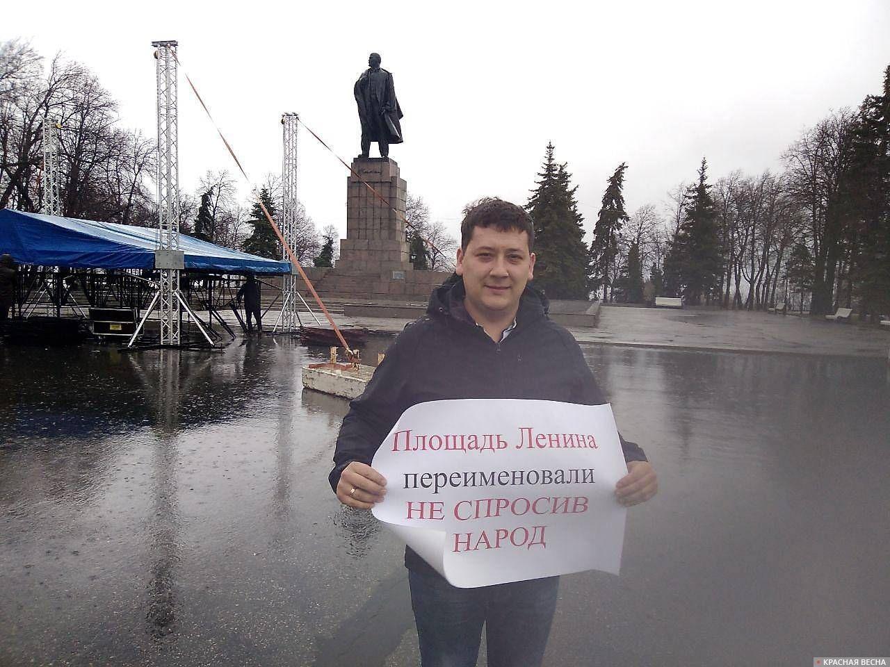 Ульяновск. Пикет против переименования площади Ленина 28.04.2018